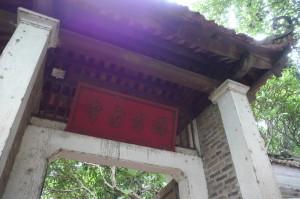 タイフォン寺の門